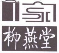 安徽柳燕堂食品有限公司